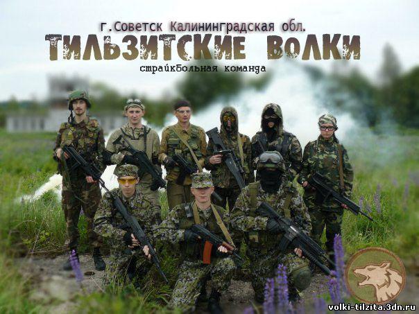 Страйкбол в Советске: команда Тильзитские волки